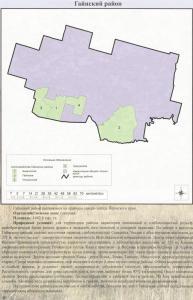 карта охотхозяйств гаинский район.jpg